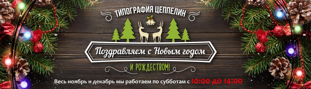 """Типография """"Цеппелин"""" Воронеж"""